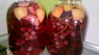 Компот с Винограда и яблок на Зиму.