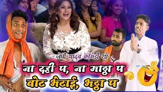 मुखिया के चुनाव   Mukhiya ke chunaw   By Jp Yadav   Jp yadav comedy   The Jp Yadav show