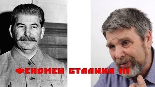 Несказанное о Сталине, феномен Сталина Часть 3 Сидоров Г.А.