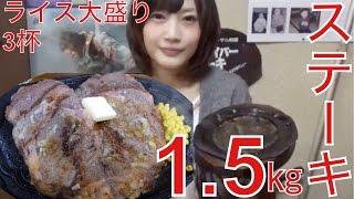 レスラー御用達のステーキ屋さんで、可愛い女の子が大食いにチャレンジ!
