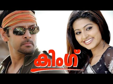 King (കിംഗ്‌) | Malayalam Full movie | Vikram Malayalam full movie | Superhit Dubbed Movie 2016