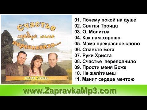 Стройотрядовское наше счастье текст песни
