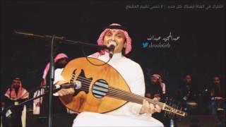 تحميل اغاني عبدالمجيد عبدالله - هذي كل السالفة - صوت الخليج MP3