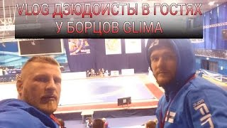 влог. дзюдо.грэпплинг. дзюдо vs борьба. vlog. judo. judo vs wrestling. glima vol1