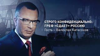 «Пронько. Экономика» - Строго конфиденциально: Греф «сдает» Россию (Гость - Валентин Катасонов)