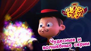 Ангел Бэби - Про чудеса и волшебство (сборник)   Развивающий мультфильмы для детей
