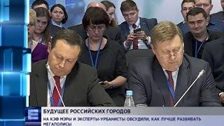 Комментарии: Будущее российских городов