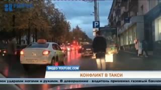 В Перми таксист брызнул из газового баллончика в лицо пассажиру