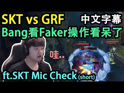 【SKT vs GRF】Bang看Faker操作看呆了 [ft. SKT Mic Check] (中文字幕)