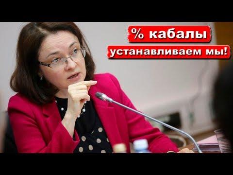 Центробанк назначает ставки по кредитам для физических лиц   Pravda GlazaRezhet