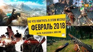 Во что поиграть в этом месяце — Февраль 2018 | НОВЫЕ ИГРЫ (ПК, PS4, Xbox One)