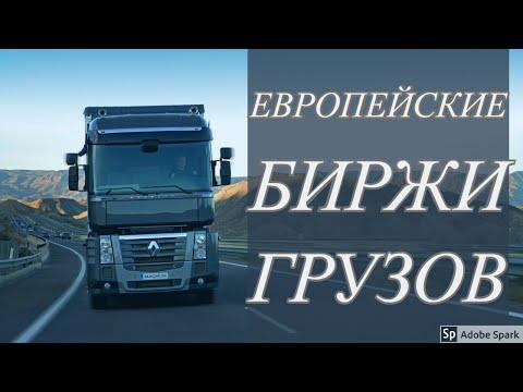 Биржи грузов в Европе. Как найти груз. Teleroute , Timocom , Trans