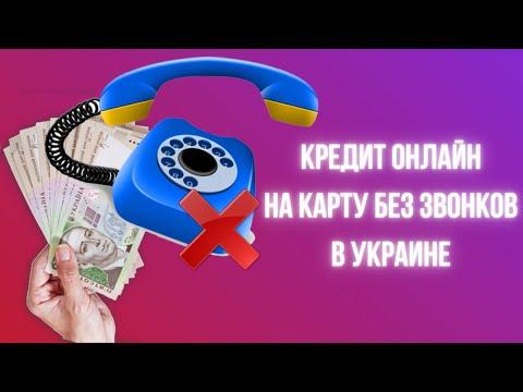 Кредит онлайн на карту круглосуточно Украина без звонков