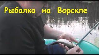 Рыбалка на хищника р ворскла 2020