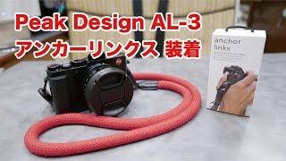 Leica D-Lux 109にPeak Design AL-3 アンカーリンクスを装着 #123 [4K]