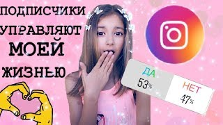 ПОДПИСЧИКИ УПРАВЛЯЮТ МОЕЙ ЖИЗНЬЮ 😜💗 LIZA NICE 💓instagram followers