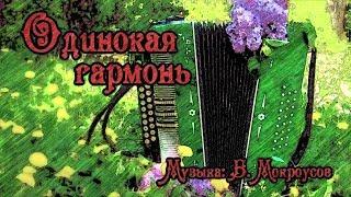 Виктор ВУЯЧИЧ - ОДИНОКАЯ ГАРМОНЬ