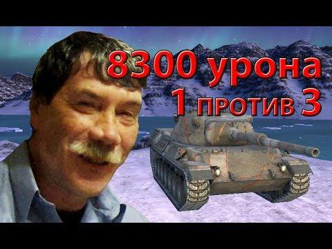 Батя затащил на лучшем танке 10 уровня 8300 урона | Leopard 1 - WoT Blitz