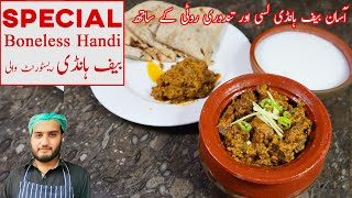 Fast And Easy Beef Handi Recipe || Eid Special Boneless Handi || Kun Foods