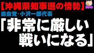沖縄県知事選の情勢自由党・小沢一郎氏「非常に厳しい戦いになる」-玉城デニー氏の出馬表明は予定より遅れ
