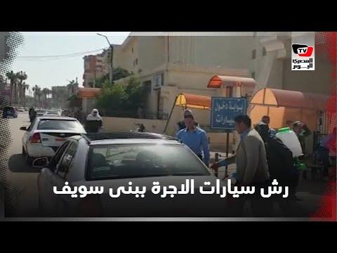 رئيس جامعة بنى سويف يقود حملة لرش سيارات الأجرة في الشارع