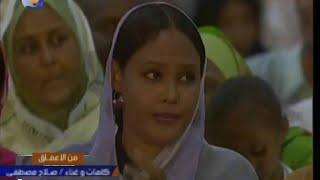 تحميل و مشاهدة Sudanese Culture صلاح مصطفي من الاعماق MP3