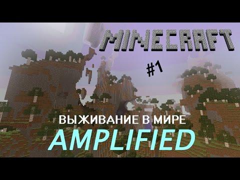 Minecraft - Выживание в мире AMPLIFIED - (1) - Прыжок Веры