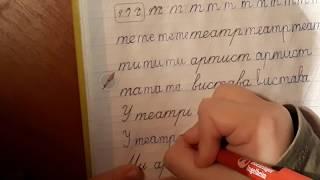 1 КЛАСС !   Домашнее задание письменность!