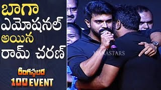 Mega Power Star Ram Charan Emotional Speech @ Rangasthalam 100 Days Celebrations