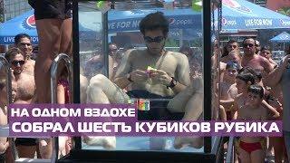 Новый рекорд по сборке кубика Рубика в Грузии