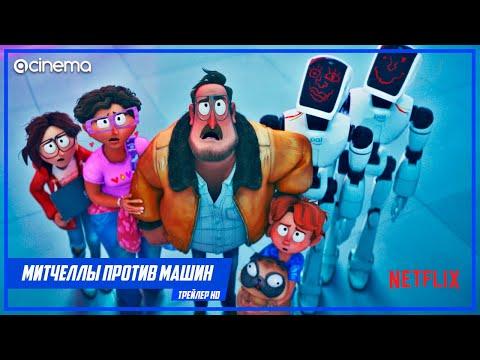 Митчеллы против машин 🎈 Русский трейлер (2021)  | Netflix