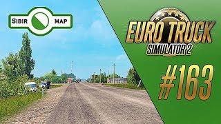 ТЮКАЛИНСК - ЛОРИС-МЕЛИКОВО - Euro Truck Simulator 2 - SibirMap 0.3.0 (1.31.2.2s) [#163]
