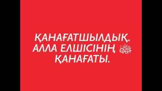 Қанағатшылдық / Ерлан Акатаев