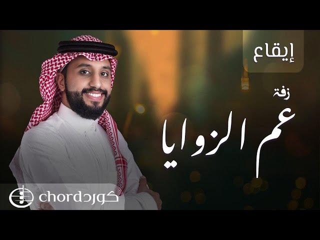 زفة عم الزوايا نسخة إيقاع متجر كورد استديو