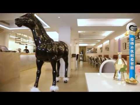 台北旋轉木馬餐廳