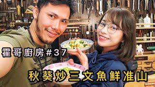 霍哥廚房#37|秋葵炒三文魚鮮准山|一次過煮兩道餸