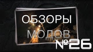 Skyrim Mod #26 - Wet and Cold, Dynamically Placed Teleportation, Briars End