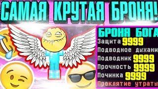 😱 САМАЯ КРУТАЯ БРОНЯ БОГА В МАЙНКРАФТ НА СЕРВЕРЕ !