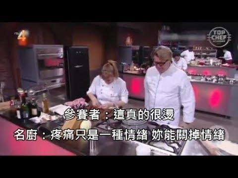 電視名廚罵怕燙的年輕廚師沒路用,結果馬上自打臉