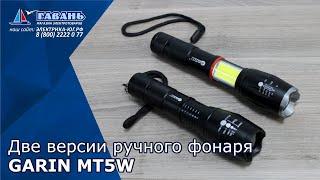Фонарь аккумуляторный мощный GARIN MT5 и GARIN MT10