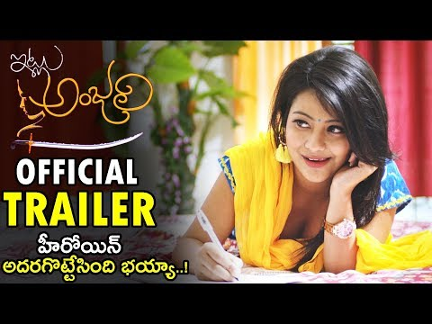 Itlu Anjali Movie Official Trailer