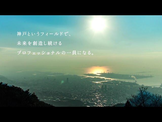 神戸市職員採用動画