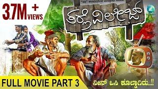 ತರ್ಲೆ ವಿಲೇಜ್ | THARLE VILLAGE - Full Movie 3/6 | Century Gowda, Gaddappa, Abhi | Veer Samarth