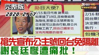 2020.02.17【#新聞大白話】搶先宣布公主號回台免隔離!謝長廷慘遭痛批!