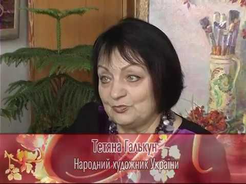 Т.Галькун. Натхнення. 2012 ©Волинське телебачення. - YouTube