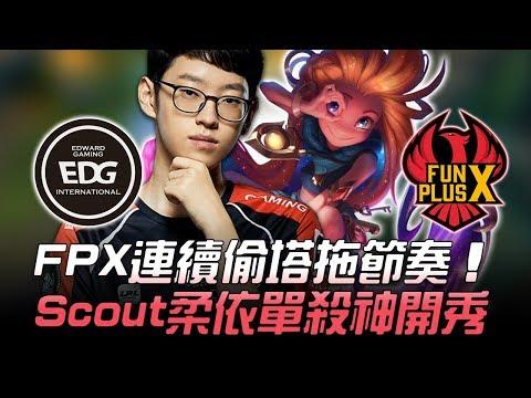 EDG vs FPX FPX連續偷塔拖節奏 Scout柔依單殺神開秀!Game3