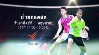 Thailand Junior Badminton Championship 2016 - รอบคัดเลือก