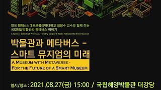 박물관과 메타버스_스마트 뮤지엄의 미래