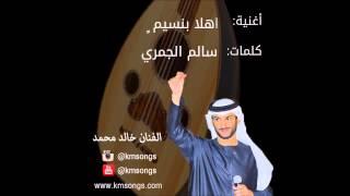 مازيكا خالد محمد - اهلا بنسيم تحميل MP3