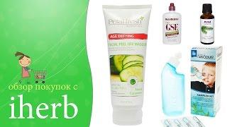 Iherb:покупки для здоровья,как чистить нос детям! + мега маска!